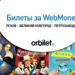 Билеты на мероприятия за WebMoney на Orbilet.ru