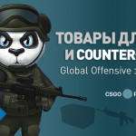 Товары для DOTA2 и Counter-Strike: Global Offensive за WebMoney