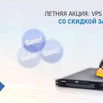VPS или любой выделенный сервер от Hostercom со скидкой за WebMoney