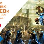 Коллекция «Героев» со скидкой 50% от Shop.buka.ru