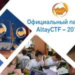 WebMoney поддержала соревнования по информационной безопасности AltayCTF