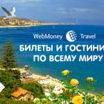 Лето продолжается c WebMoney Travel