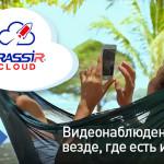 Бонус при регистрации в облачном сервисе видеонаблюдения TRASSIR Cloud