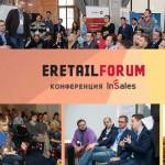 WebMoney приглашает на eRetailForum 2016