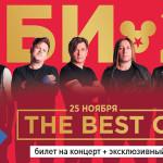 Билеты на шоу Би-2 и сувенирная продукция группы за WebMoney