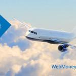 Авиабилеты и отели на WebMoney Travel