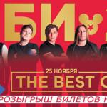 Выиграйте билеты на концерт Би-2 «Best Of» от системы WebMoney