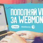 Пополнить аккаунт Viber теперь можно за WebMoney