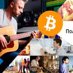 Начать сбор средств на WebMoney Funding теперь можно в Bitcoin