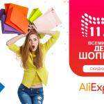 WebMoney и AliExpress приглашают на Всемирный день шопинга 11.11