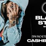 Black Star вернет 7% от покупки на кошелек WebMoney