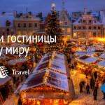 Подарите себе праздничное настроение в зимних путешествиях с WebMoney Travel