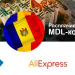 Участники системы в Молдове могут расплатиться на AliExpress и Wagraming с помощью MDL