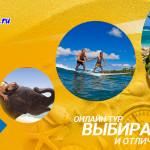 Лучшие цены от OnlineTur.ru за WebMoney