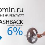 Спортивное питание в каталоге Lactomin.ru с кэшбэком за WebMoney