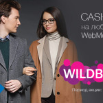 Wildberries вернет 5% от стоимости вашего нового гардероба при расчете за WebMoney