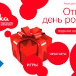 Shop.buka.ru отмечает день рождения и дарит подарки всем
