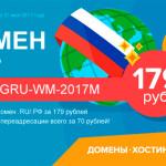 Домен RU, РФ и услуга переадресации по уникальной цене от REG.RU
