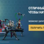 WebMoney дарит подарок новичкам игры Skyforge