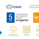 Тест виртуального сервера и бонус на счет до 50% от 1cloud для участников системы WebMoney