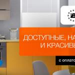 Кухню-конструктор от Вардек теперь можно оплатить через WebMoney