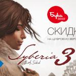 Бука дарит скидку 15% на продолжение квеста «Сибирь 3»