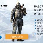 WebMoney дарит набор для уверенного старта всем новым игрокам CrossFire