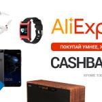 Кэшбэк 6% на AliExpress при расчете через WebMoney Bonus