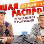Распродажа в Shop.buka.ru со скидками до 70%