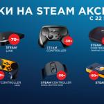 Распродажа устройств Valve в Shop.buka.ru со скидкой до 70%!