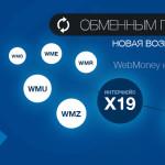 Обменные пункты WM могут начать обменивать Bitcoin без нарушения правил идентификации