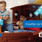Игрушки в TOY.RU с кэшбэком 5% при расчете за WebMoney