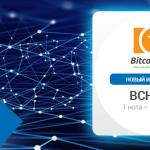 Мгновенный ввод и вывод Bitcoin и BitcoinCash между WM-кошельками и INDX.ru