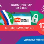 REG.RU и WebMoney помогут сконструировать безопасный сайт
