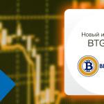 Новый инструмент BTG.ECU на бирже INDX