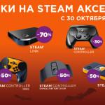 В честь Halloween скидки до 70% на игровые Steam-девайсы и аксессуары