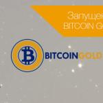 Ввод и вывод Bitcoin Gold на INDX.ru