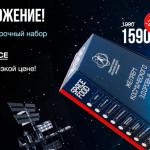 Подарочный набор «Обед космонавта» со скидкой 21%