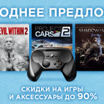 Новогоднее предложение от shop.buka.ru: скидка 20% на все цифровые копии игр