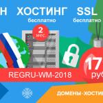 В Новый год с новым сайтом: домен, хостинг и SSL-сертификат за 179 рублей