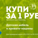 Новогоднее предложение от «Мебелев»: второй товар за 1 рубль
