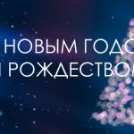 WebMoney поздравляет с наступающими Новым годом и Рождеством!