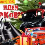 Новогодние подарки со скидкой 10% в интернет-магазине «Хобби Центр»