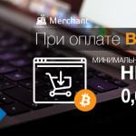 Снижена минимальная сумма платежа при оплате Bitcoin
