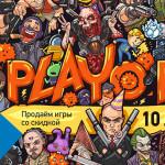 В Playo.ru новогодние скидки до 80%