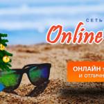 Новогоднее предложение от OnlineTur.ru: скидка 3% при оплате WebMoney