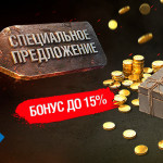 Совместная акция World of Tanks и WebMoney: бонус до 15% на игровое золото
