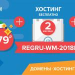 Домен .RU/.РФ за 179 рублей + хостинг и SSL-сертификат в подарок
