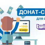 WebMoney запустила сервис для сбора средств во время стримов