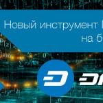 Новый инструмент DASH.ECU на бирже INDX